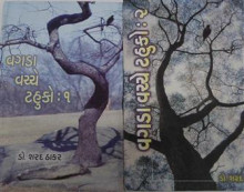 Vagada Vachche Tahuko  -  Part-1 Gujarati Book by Dr Sharad Thakar