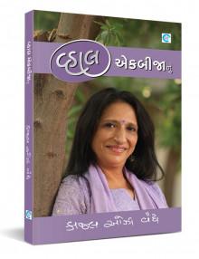 Vahal Ekbijanu Gujarati book by Kaajal Oza Vaidhya Buy Online