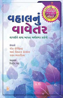 Vahal Nu Vavetar Gujarati Book by Canfield - Hansen