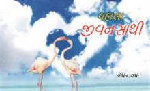 Vahala Jivansathi Gujarati Book by Rohit Shah