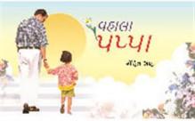Vahala Pappa Gujarati Book by Rohit Shah