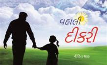 Vahali Dikari Gujarati Book by Rohit Shah