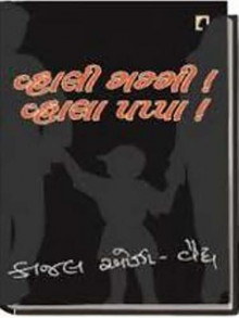 Vahali Mummy Vahala Pappa Gujarati Book by Kajal Oza Vaidya