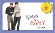 Vahalo Dost Gujarati Book by Rohit Shah