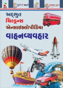 Vahan Vyavhar gujarati book