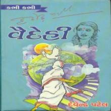 Vaidehi Gujarati Book by Devendra Patel