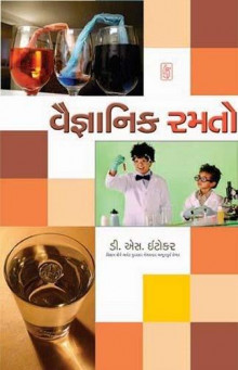 Vaigyanik Ramato Gujarati Book by General Author