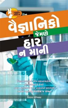 Vaigynaniko Jemne Har Na Mani Gujarati book by Viral Vaishanav