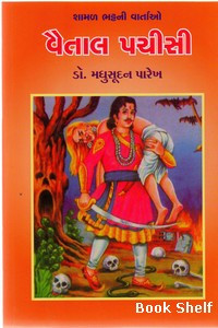 Vaital Pachchisi Gujarati Book