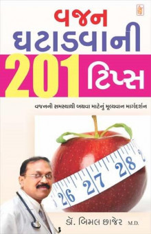 Vajan Ghatadvani 201 Tips Gujarati Book Written By Bimal Chhajer