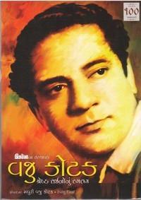 Chitralekhana Sansthapak Vaju Kotak (Shresth Sarjanonu Smaran) Gujarati book