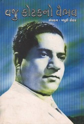 Vaju Kotakno Vaibhav Gujarati Book Written By Vaju Kotak