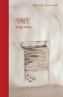 Vakhar Gujarati Book Written By Sitanshu Yashaschandra