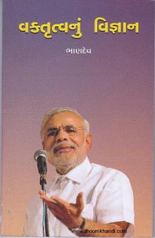 Vakrutvanu Vegnan Gujarati Book Written By Bhandev