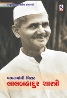 Vaman Manthi Virat - Lalbahadur Shastri Gujarati Book Written By Bhagwatikumar Sharma