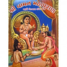 Vaman Puran Gujarati Book Written By Harendra Shukla