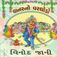 Vanar No Varghodo  Gujarati Book by Vinod Jani