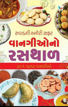 Vangio No Rasthal (book)