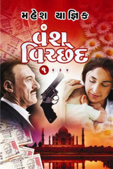 Vansh Vichhed Part 1, 2, 3, 4 Gujarati Book by Mahesh Yagnik