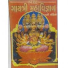 Varad Gayatri Mahavigyan (Gayatri Sanhita)
