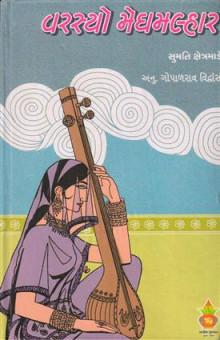 Varasyo Meghmalhar Gujarati Book by Sumati Kshetramade