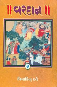 Vardan Gujarati Book Written By Pinakin Dave
