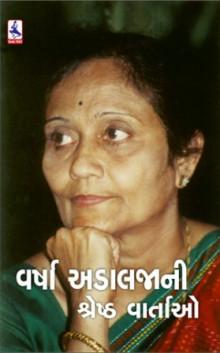 Varsha Adalajani Shresht Vartao Gujarati Book Written By Ila Aarab Mehta