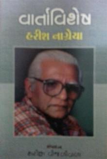 Varta Vishesh Harish Nagrecha Gujarati Book by Sharifa Vijaliwala