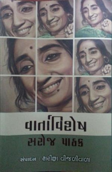 Varta Vishesh Saroj Pathak Gujarati Book by Sharifa Vijaliwala