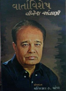 Varta Vishesh Vinesh Antani Gujarati Book by Manilal H Patel