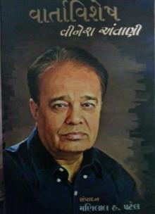 Varta Vishesh Vinesh Antani Gujarati Book by Manilal H Patel