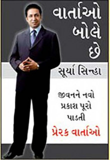 Vartao Bole Chhe Gujarati Book by Surya Sinha