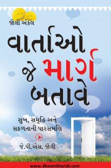 vartao je marg batave Gujarati Book Written By J P S Joly