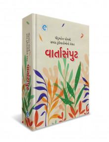 Varta Samput Gujarati Book by Dhiruben Patel Buy Online
