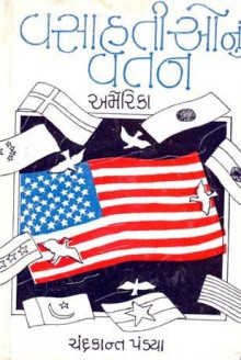 Vasahatio Nu Vatan America Gujarati Book Written By Chandrakant Pandya