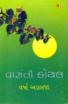 Vasanti Koyal Gujarati Book Written By Varsha Adalja
