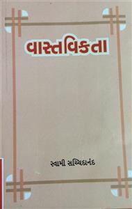 Vastavikata Gujarati Book by Swami Sachidanandji