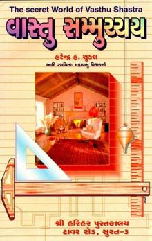 Vastu Sammuchchay Gujarati Book Written By Harendra Shukla
