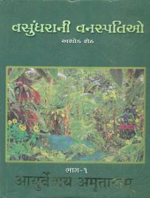 Vasundharani Vanaspatio Vol 1 Gujarati Book Written By Ashok Sheth