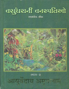Vasundharani Vanaspatio Vol 2 Gujarati Book Written By Ashok Sheth
