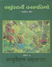 Vasundharani Vanaspatio Vol 3 Gujarati Book Written By Ashok Sheth