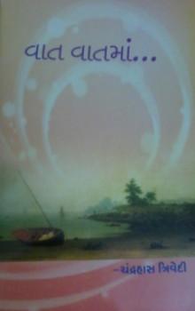 Vat Vatma Gujarati Book Written By Chandrahas Trivedi