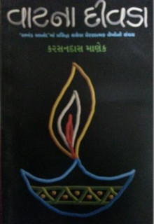 Vatna Divada Gujarati Book by Narendra Patel