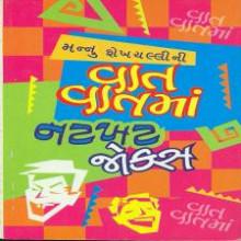 Vatvatma Natkhat Jokes Gujarati Book by Mannu Shekhchalli