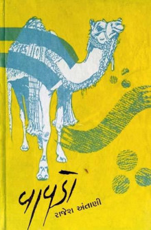 Vavdo Gujarati Book Written By Rajesh Antani