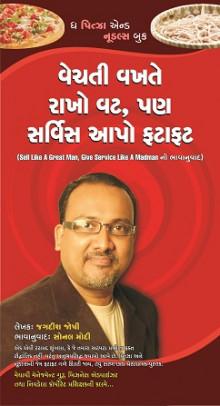 Vechti vakhte rakho vat pan service aapo fatafat Gujarati Book Written By Jagdish Joshi