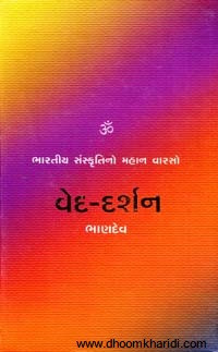 Ved Darshan Gujarati Book Written By Bhandev