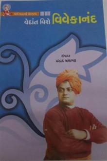 Vedant Vishe Vivekanand Gujarati Book by Prasad Brahmbhatt