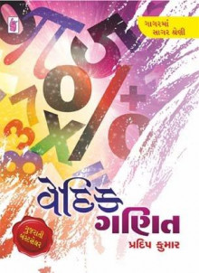Vedic Ganit Gujarati Book Written By Gagar Sagar Series