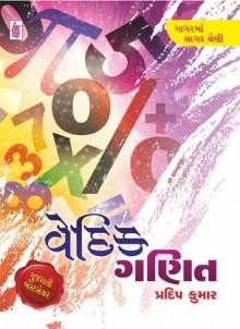 Vedic Ganit Gujarati Book Written By Gagar Sagar Series